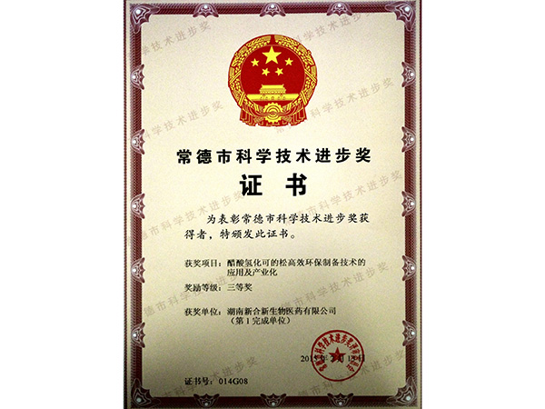 Changde science and Technology Progress Award
